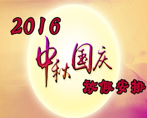 2016中秋放假三天 国庆七天