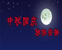 2016中秋国庆放假安排