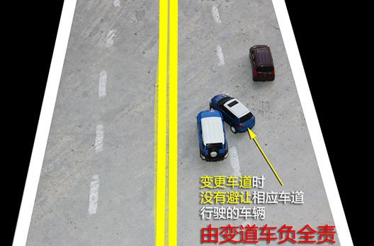 汽车变道追尾交通事故责任如何认定?