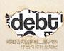 婚姻法司法解释二关于夫妻债务的规定