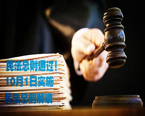 2017年最新民法总则全文