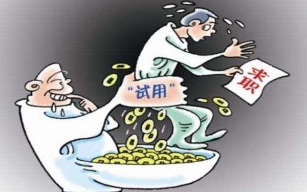 试用期被辞退,是否有经济补偿?