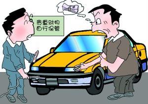 车行洗车是否有保管减损义务?
