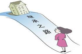 怎么放弃父母的遗产继承权