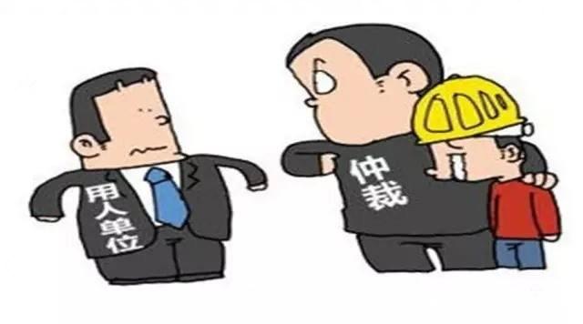 仲裁庭裁决劳动争议案件流程程
