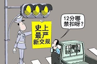 最新交通法规扣分细则