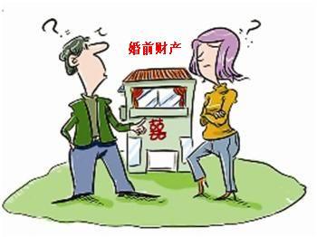 新婚姻法离婚婚前财产如何分割