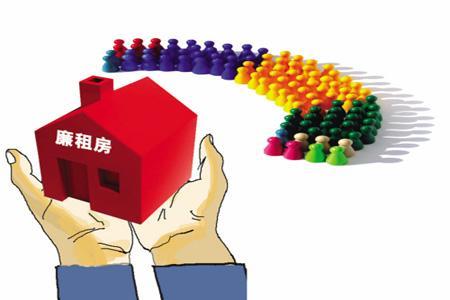 申请廉租房需要什么手续和条件
