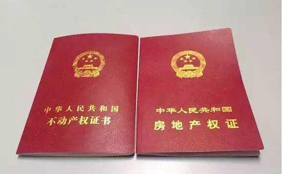 办理不动产权证书有什么用?