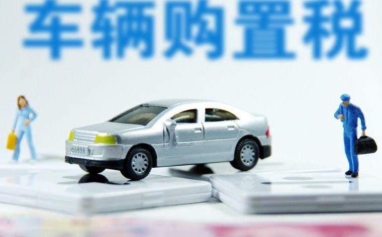关于汽车购置税,你知道多少?