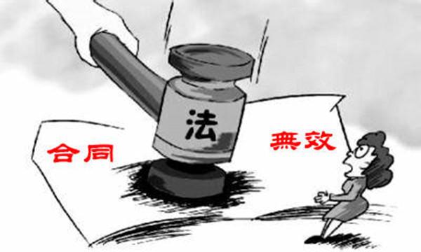 合同法无效合同规定是什么