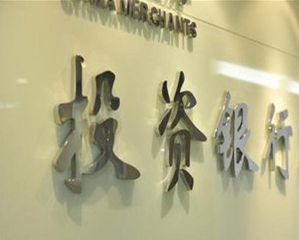 中国投资银行崛起