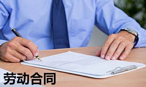劳动合同订立时间是怎么规定的