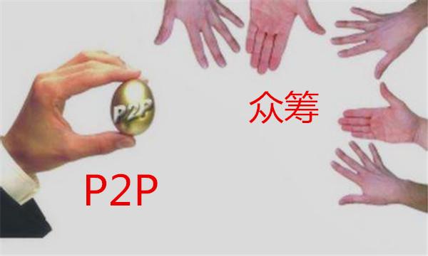 p2p网贷和众筹的区别在哪里