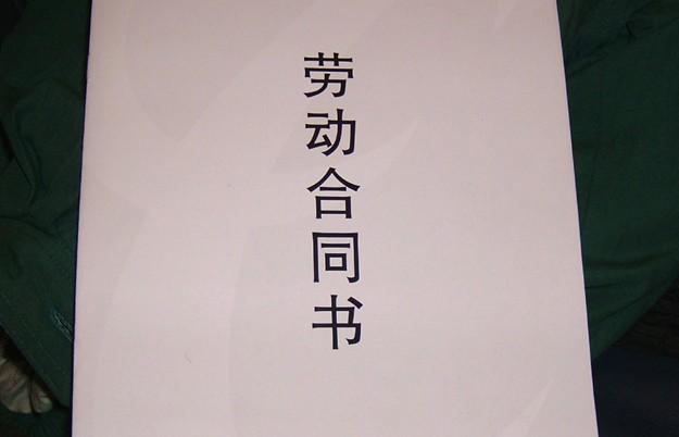 福建省建筑企业劳动合同书(短期)