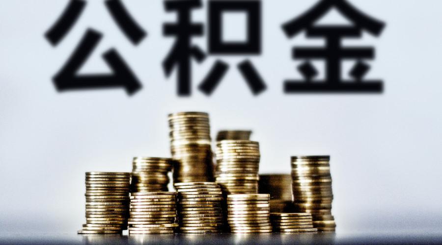 个人住房公积金贷款要符合的条件