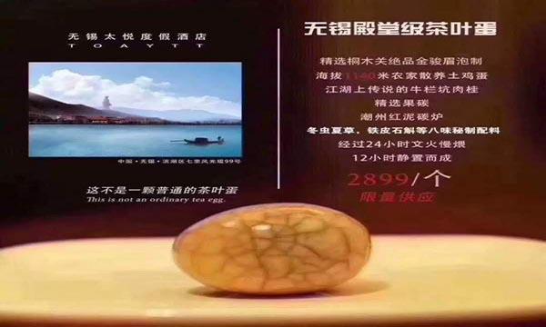 天价茶叶蛋2899元/个,市监管称:不违规?