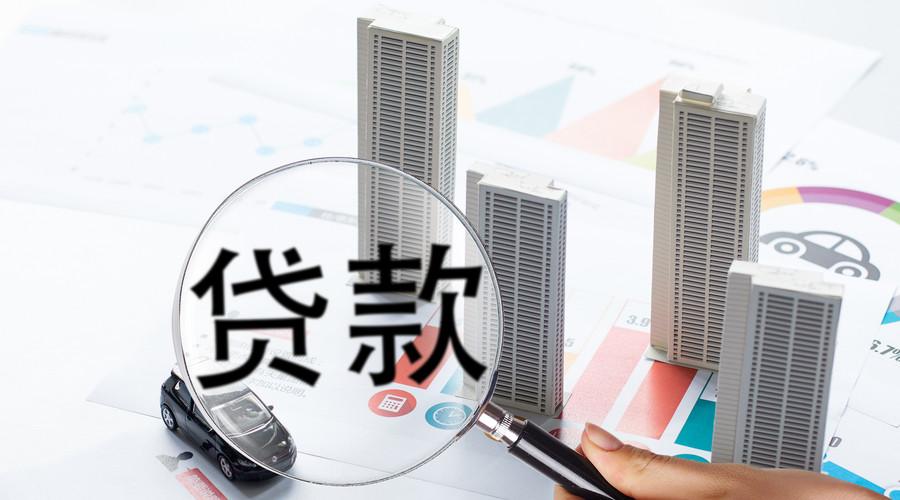 银行抵押贷款利率计算办法