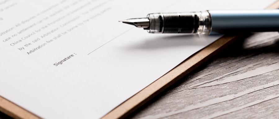 权利终止后的合同处理规定