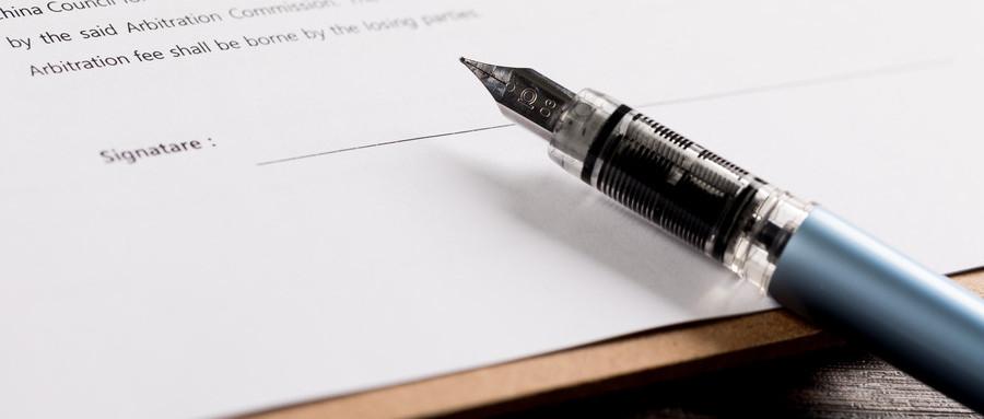 商标权质押登记申请书