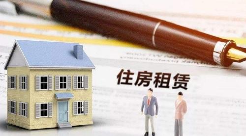 一般房屋出租押金收取