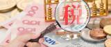 上海二手房交易稅費計算