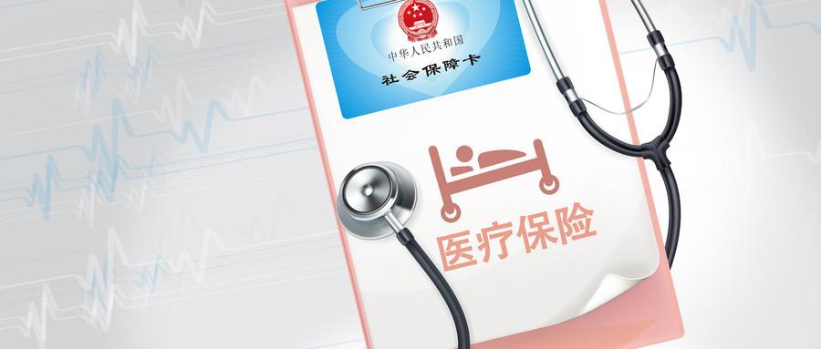 医疗保险中断了可以进行补交吗