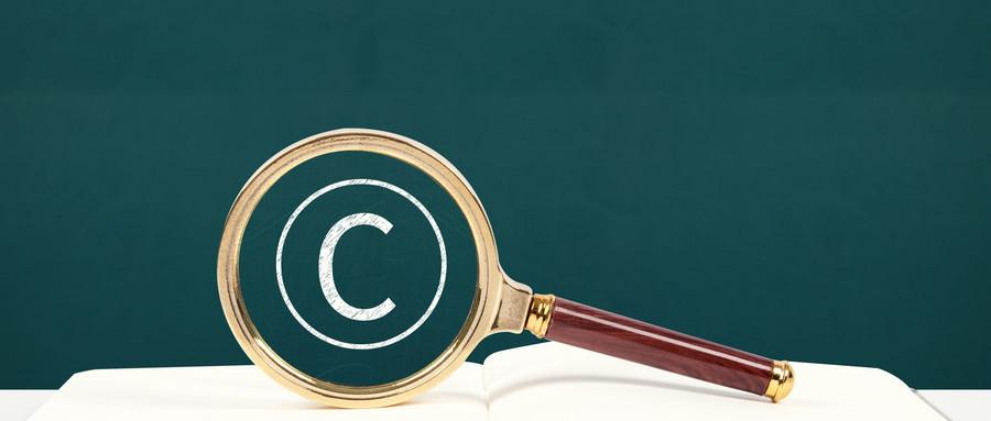 软件著作权登记申请的材料