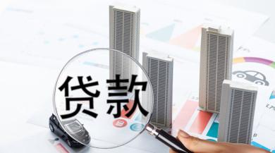最新银行贷款买房流程
