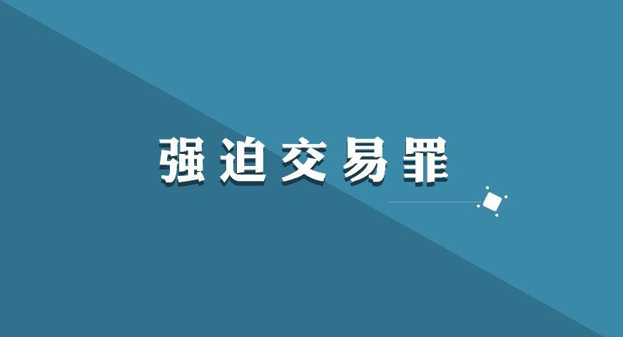 广东对强迫交易罪是怎么认定的