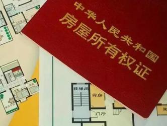 父母出资买房是否可以在房产证上写孩子的名字