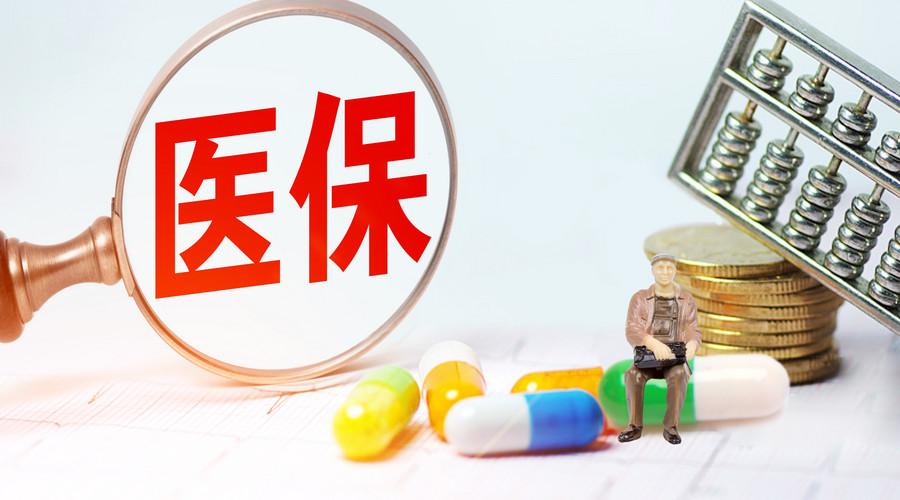 商业医疗保险报销期限