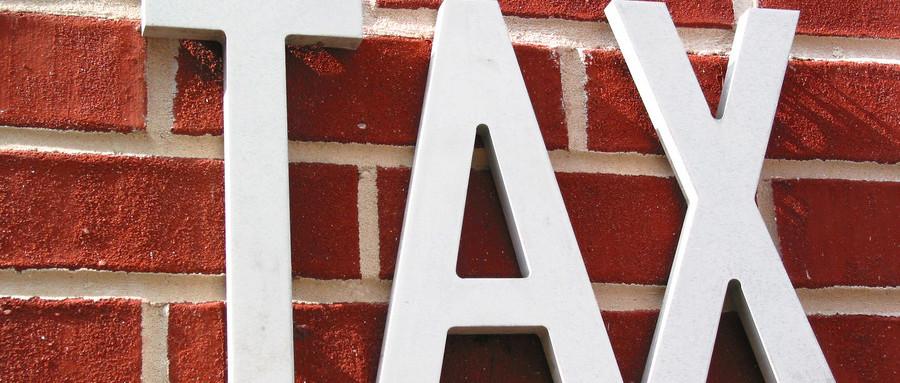 首套房契税减免规定