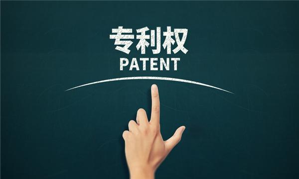 食品专利注册的流程