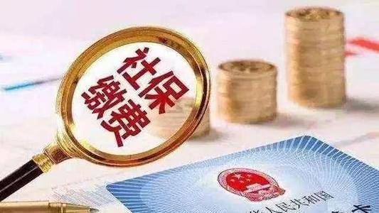 2019年补缴社保新政策