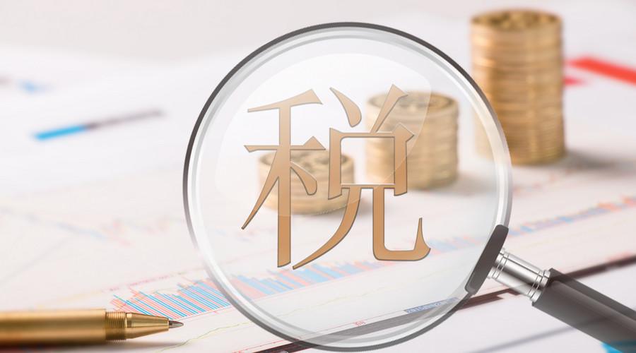 首套房契税法律规定