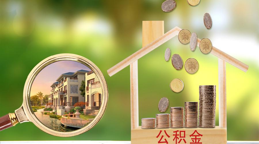 公积金贷款购买新房的具体流程