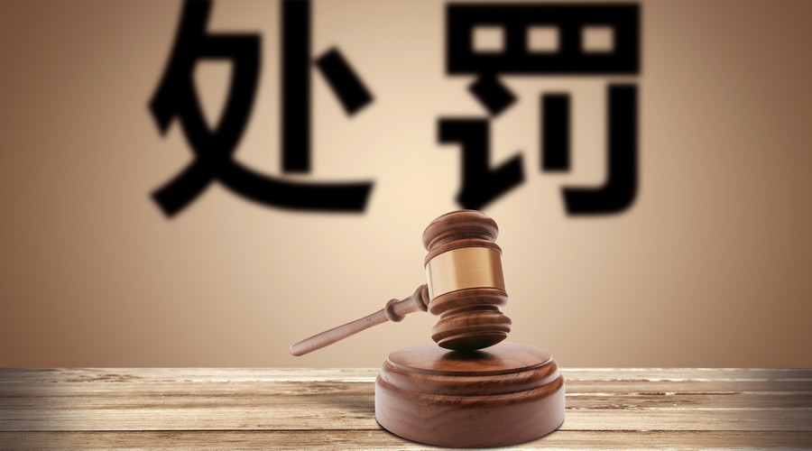 行政处罚的追诉时效规定