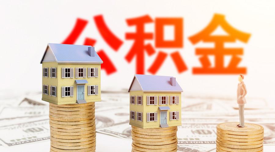 公积金贷款可以更改年限吗
