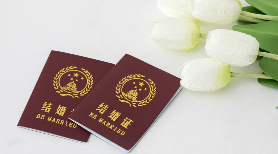 上海結婚登記所需要的費用