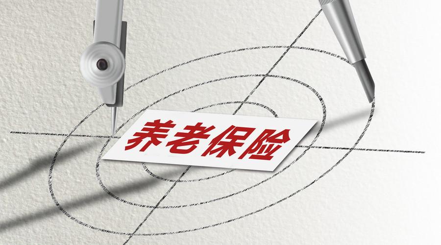 广州养老保险的标准是怎样的