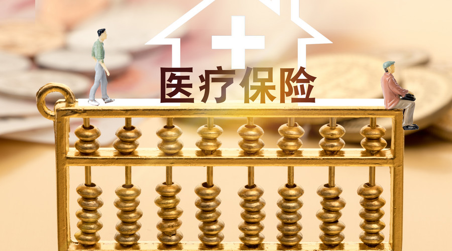 北京医疗保险缴费年限最新规定是什么