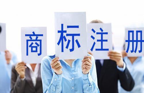 公司商标注册的流程