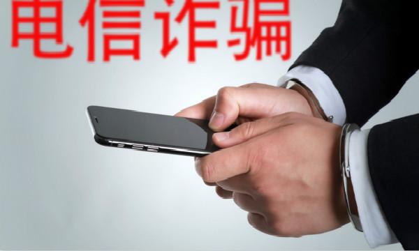 電信詐騙在刑法中有哪些規定?電信詐騙的立案標準是什么?