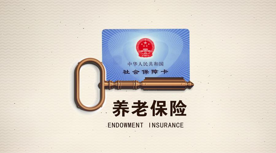 代缴养老保险公司需要符合哪些条件