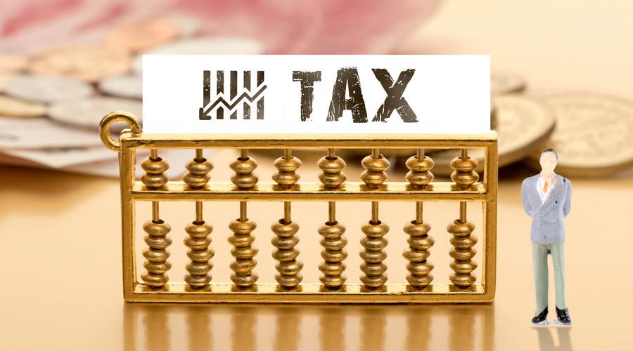 怎样办理分公司报税