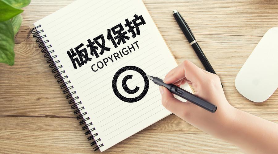 版权申请应该在哪里办理