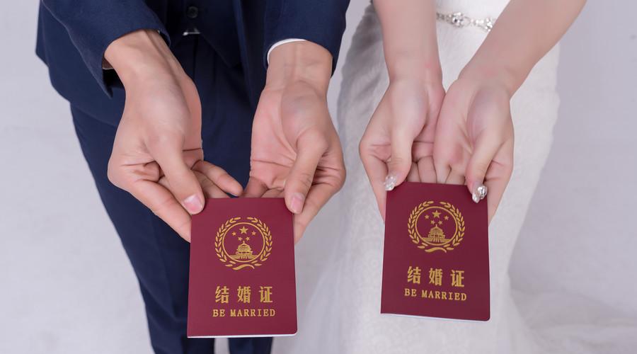 集体户口结婚证办理及手续