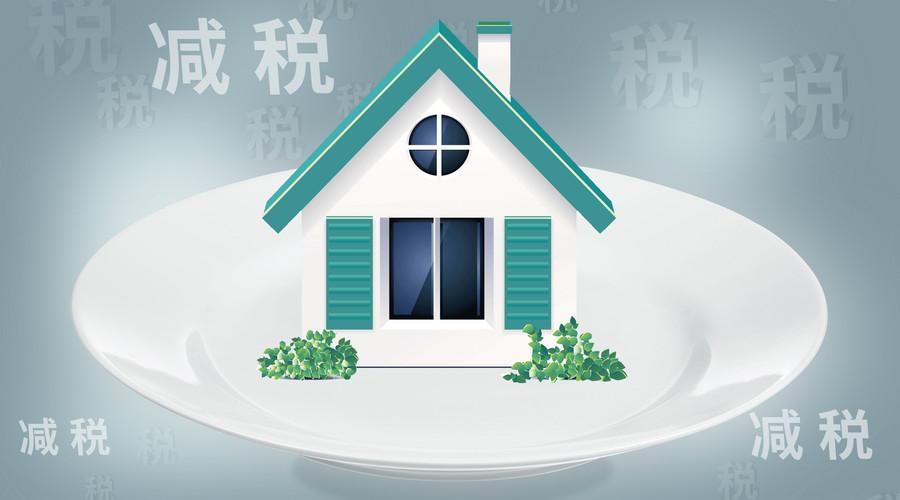 國有土地上房屋征收是什么意思