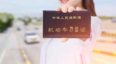 無證駕駛造成交通事故怎么處罰